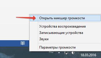Открыть микшер громкости Windows