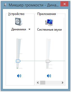 Регулятор общей громкости и регулятор громкости системных звуков Windows